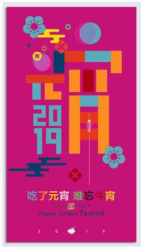 2019创意元宵节海报 AI