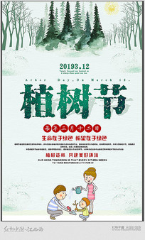 2019年的植树节宣传海报