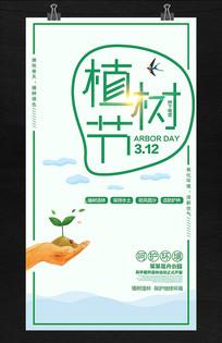 312植树节保护环境公益海报