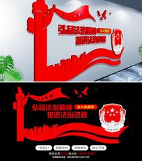 3D通用法院法治文化墙