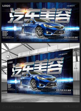 4S店汽车美容宣传海报设计