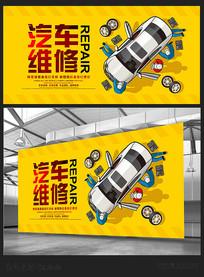 4S店汽车维修保养宣传海报