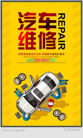 4S店汽车维修宣传海报设计