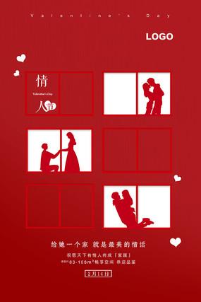 520七夕情人节房地产海报