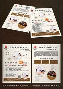 艾灸中医体验馆宣传页