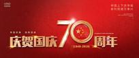 凹陷金属中国70周年国庆海报