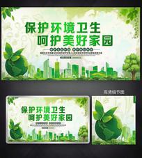 保护环境呵护美好?#20197;?#20844;益海报