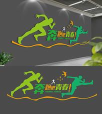 奔跑吧青春企业励志文化墙