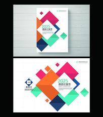 彩色扁平化画册封面设计