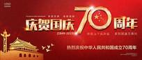 层叠金属中国70周年国庆海报