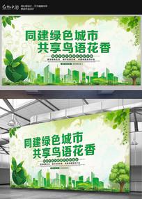 创建文明城市绿色环保公益海报