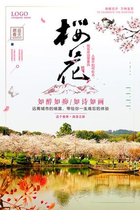 创意大气樱花节海报设计