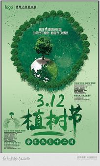 创意的植树节宣传海报