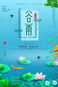 创意二十四节气谷雨海报