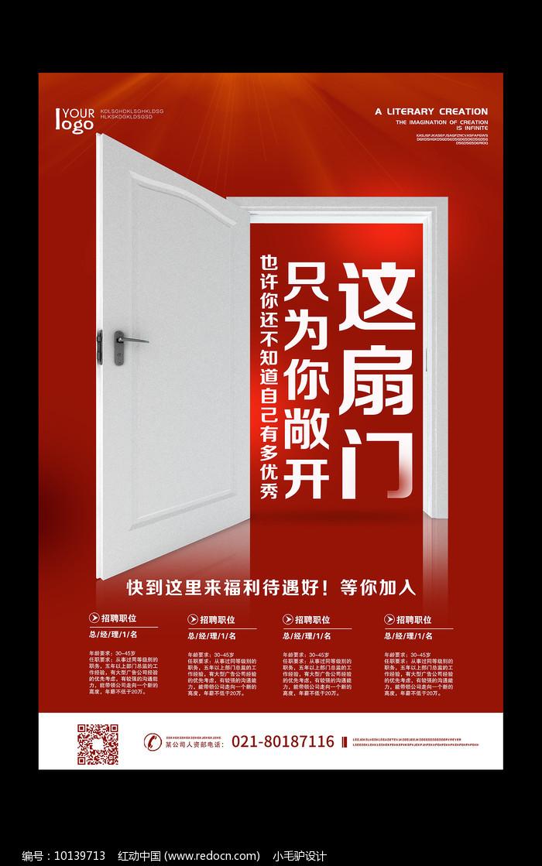 创意红色企业公司招聘海报
