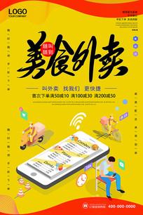 创意简洁美食外卖海报设计