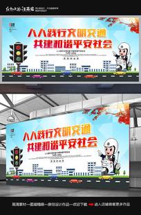 创意交通安全宣传海报