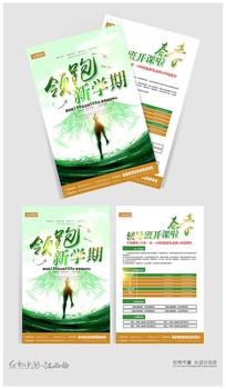 创意绿色辅导班招生宣传单