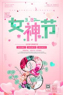 创意时尚38女神节海报