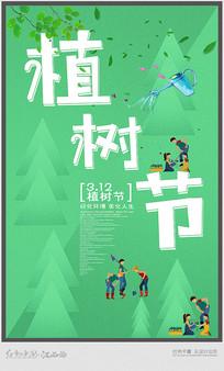 创意植树节海报
