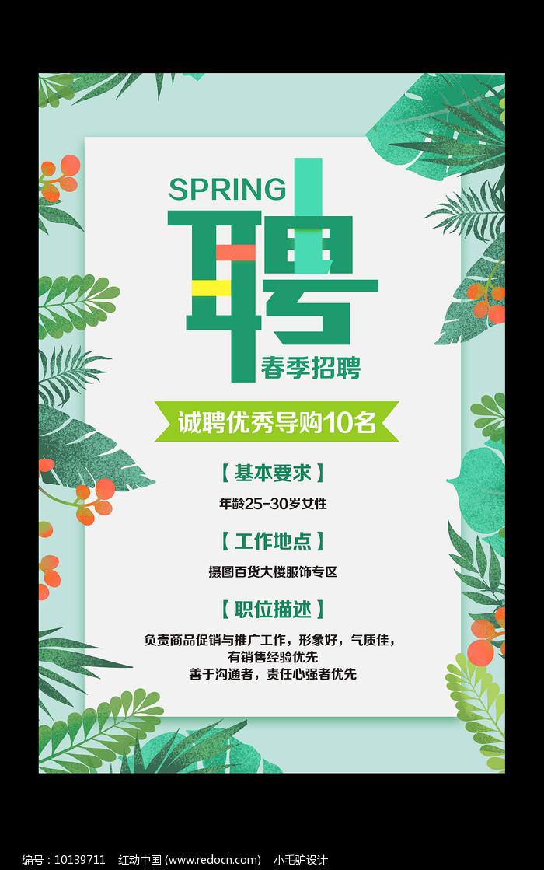 春季企业招聘海报