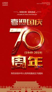 大气金属70周年海报设计