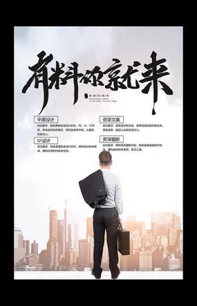 大气企业招聘海报