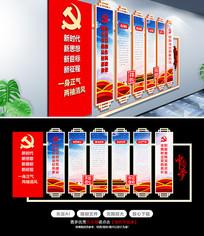 大气十九大廉政文化墙设计