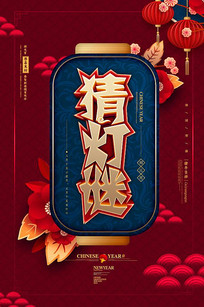 大气中国风猜灯谜元宵节海报