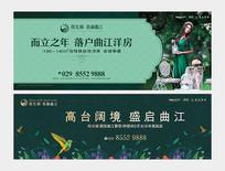 地产绿色洋房提案户外形象广告