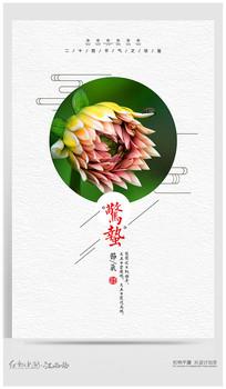 二十四节气惊蛰宣传海报