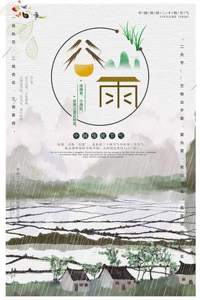 二十四节气之谷雨24节气海报