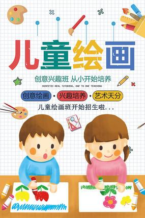 儿童画画绘画班海报