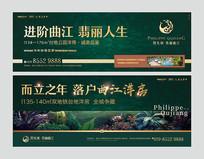 房地产绿色园林景观洋房广告