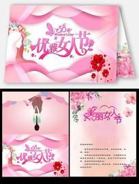 粉色小清新三八节贺卡设计