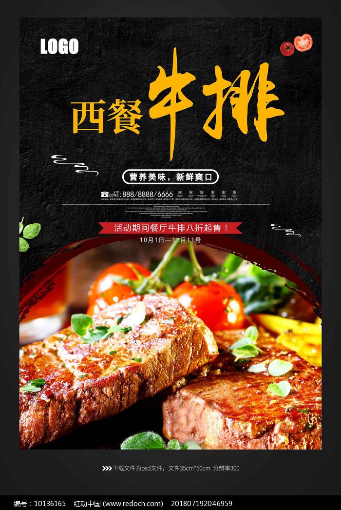 黑色大气西餐牛排海报设计图片