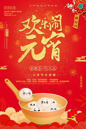 红金卡通中国风元宵节海报