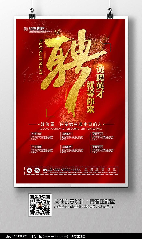 红色大气招聘宣传海报设计图片