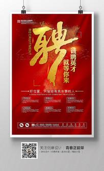 红色大气招聘宣传海报设计