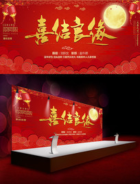 红色中国风大气结婚舞台背景板