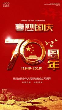 厚重金属70周年国庆海报 psd图片