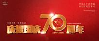 厚重简约中国70周年国庆海报
