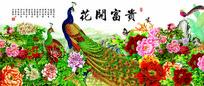 花开富贵国画背景墙