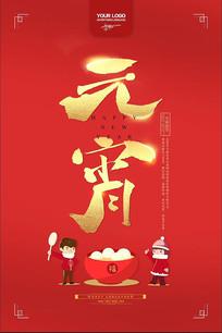 简洁中国风红色元宵佳节海报