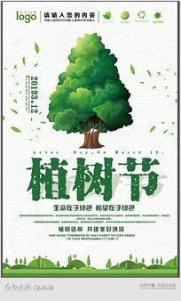 简约的植树节宣传海报