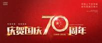 简约红色中国70周年华诞海报