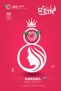 简约女神节38妇女节海报