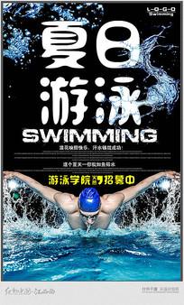 简约夏日游泳海报设计
