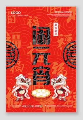 简约中国风元宵节海报