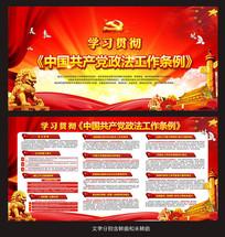 解读中国共产党政法工作条例